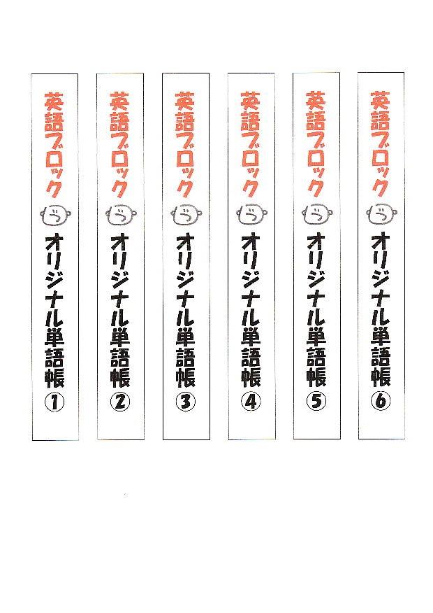 英語ブロック オリジナル英単語帳 オリジナルラベル