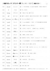 英語ブロック 20語ずつ英単語帳 no.601~700