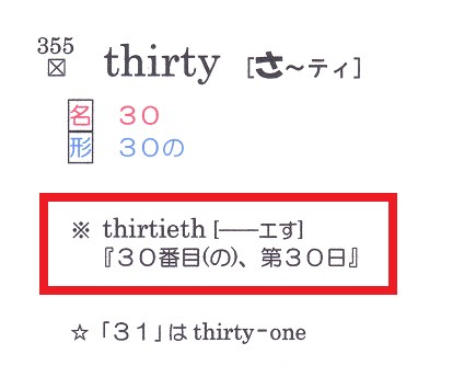 355redframe